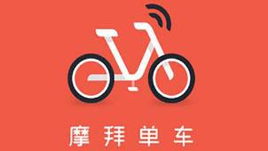 摩拜单车软件下载