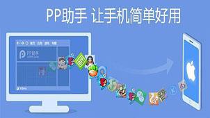pp助手188bet官网