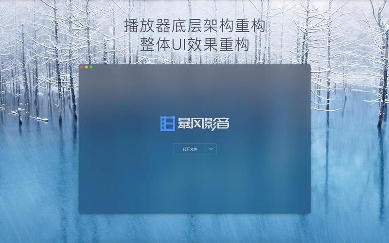 暴风影音Mac版