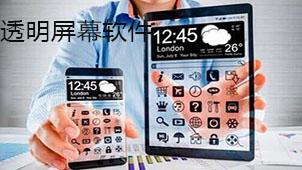 透明屏幕软件