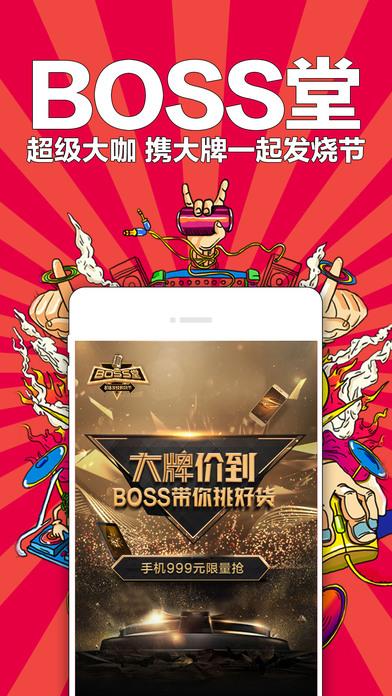 苏宁易购苹果版boss堂