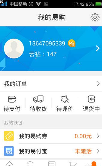 苏宁易购网上商城