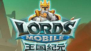 王国纪元(Lords Mobile)官网专题