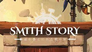 工匠物语(SmithStory)手游专题