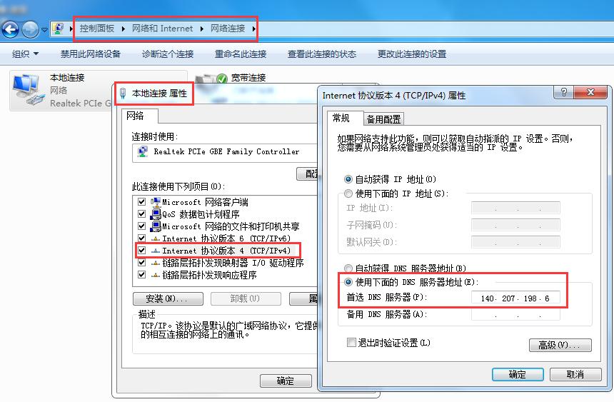 淘云助手软件设置本地网络DNS解析地址方法截图