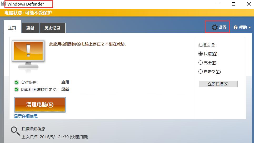 淘云助手软件 win10 系统关闭内置防护软件步骤截图