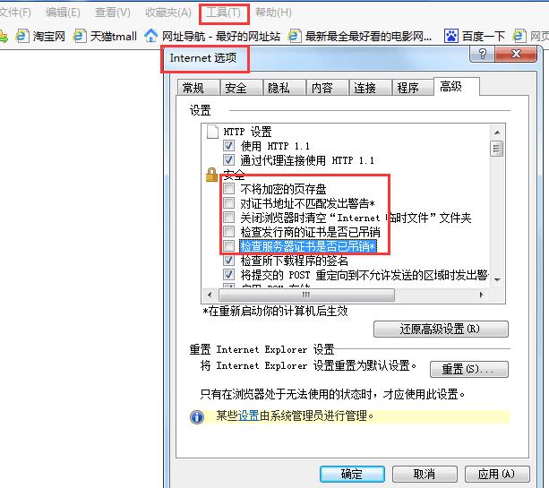 淘云助手软件关闭IE浏览器对证书的检测方法截图