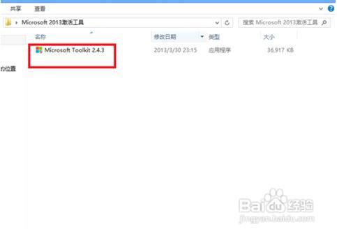 Office 2013激活工具使用教程