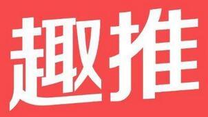 趣推百胜线上娱乐下载