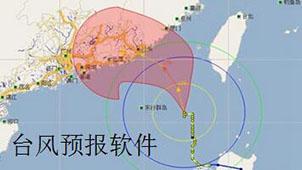 台风预报软件