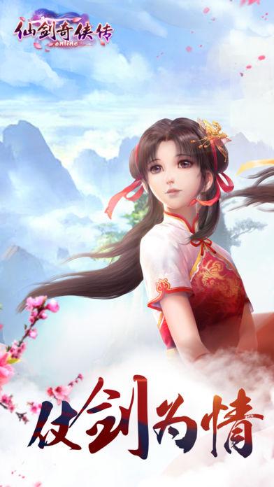 仙剑奇侠传Online手游