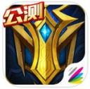英魂之刃手游1.0.14 For iphone