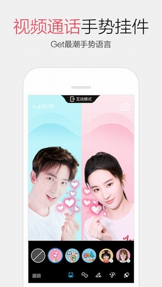 手机QQ下载版视频通话