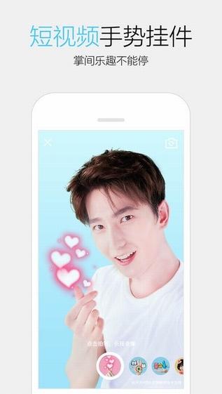 手机QQ下载版短视频