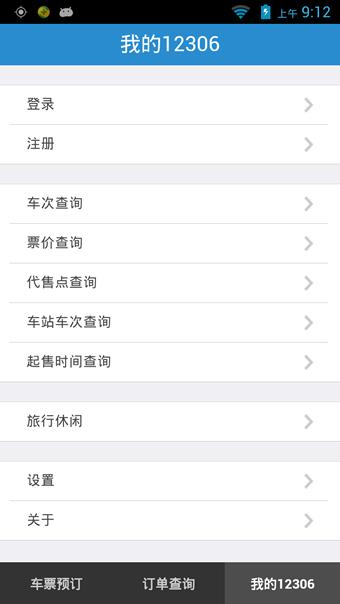 铁路12306手机客户端官方下载