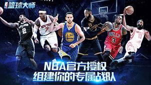 nba篮球大师手游专题