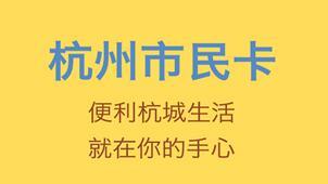 杭州市民卡软件