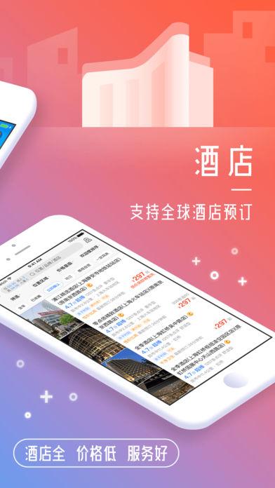 携程旅行苹果版