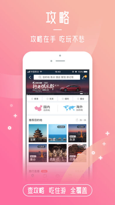 携程旅游苹果版