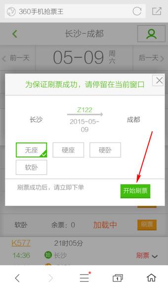 360手机浏览器刷票选择