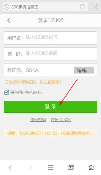 360手机浏览器登录12306