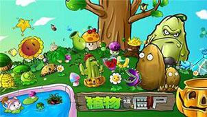 植物大战僵尸3游戏专区