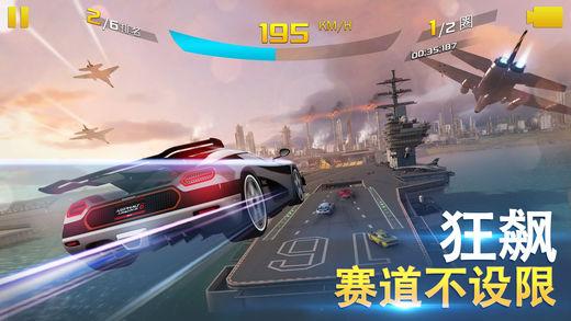 狂野飙车8:极速凌云苹果版