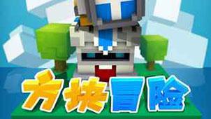 方块冒险手机游戏专题