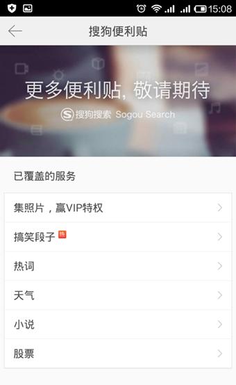 搜狗搜索官方下载