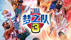 NBA梦之队3手游专题