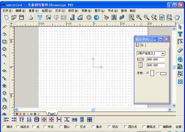 文泰v9雕刻软件