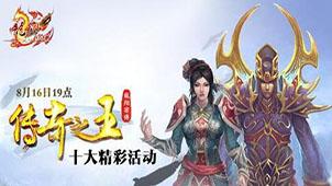 传奇之王游戏专题