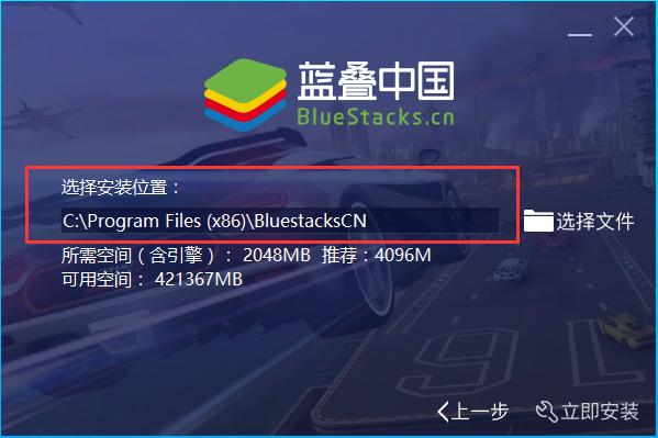 BlueStacks(蓝叠模拟器)