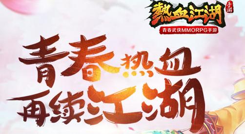 热血江湖手游官网