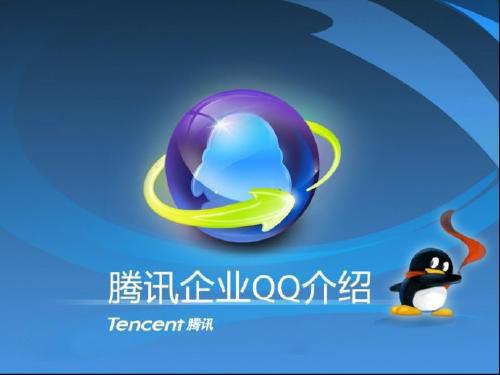 企业QQ下载