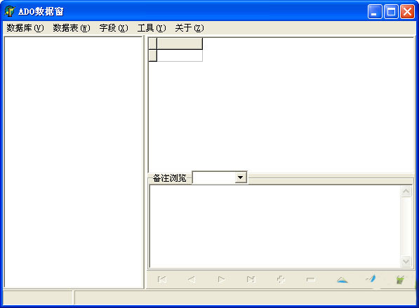 mdb查看工具(ADO数据窗)