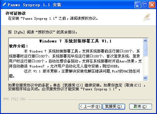 win7封装工具(Panws Sysprep)