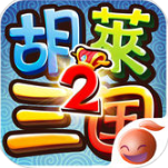 胡莱三国2 1.5.1 For iPhone