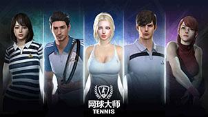 网球大师手游