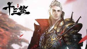十三煞中文版