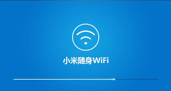 小米随身WiFi