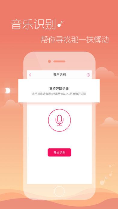 多米音乐手机版
