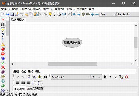 Freemind思维导图软件免费下载