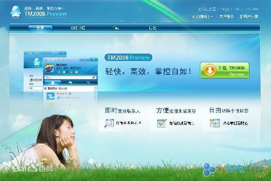Tencent Messenger/腾讯TM