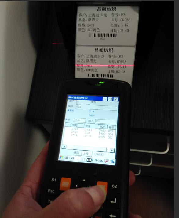 纺织验布机检验系统+PDA条形码仓库管理系统