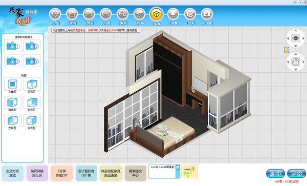 我家我设计