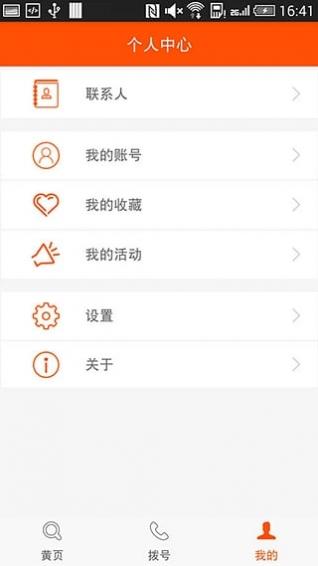 号码百事通app个人中心