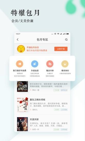 宜搜小说网免费下载