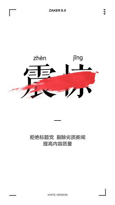 ZAKER新闻iPhone版
