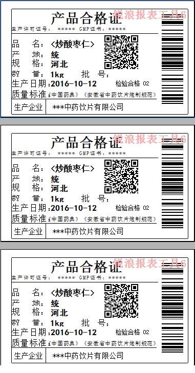 中药饮片标签合格证打印系统